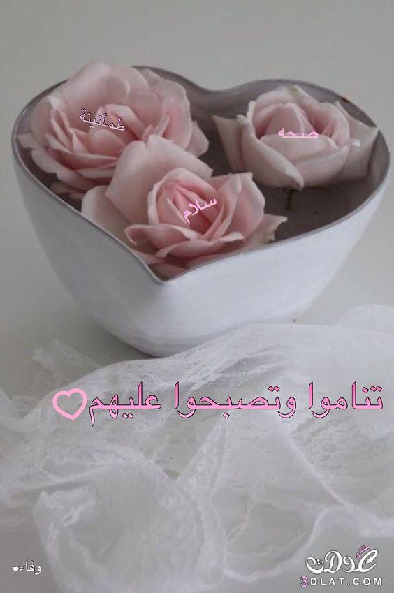 مسجات مسائية بالصور 2018 مساء الخير 3dlat.net_25_16_1353
