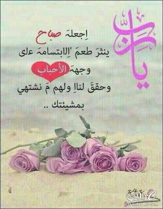 صباح الخير لصباح الخير 2019 صباح 3dlat.net_25_16_2dc6