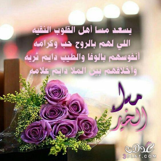 مسجات مسائية بالصور 2019 مساء الخير 3dlat.net_25_16_305d