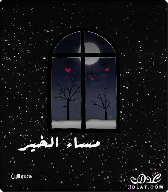 مسجات مسائية بالصور 2019 مساء الخير 3dlat.net_25_16_5b8c