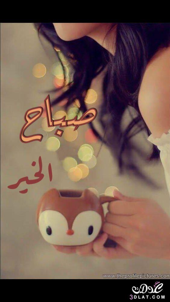 صباح الخير لصباح الخير 2019 صباح 3dlat.net_25_16_6108