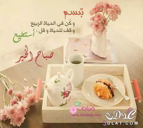 صباح الخير لصباح الخير 2019 صباح 3dlat.net_25_16_641a
