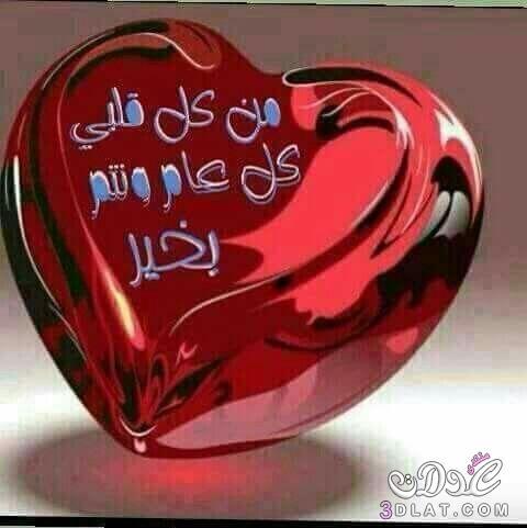 رسائل وصور مكتوب عليها ميلاد سعيد 3dlat.net_25_16_73ea