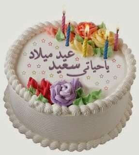 رسائل وصور مكتوب عليها ميلاد سعيد 3dlat.net_25_16_a504