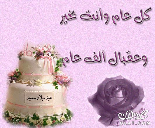 رسائل وصور مكتوب عليها ميلاد سعيد 3dlat.net_25_16_ca64