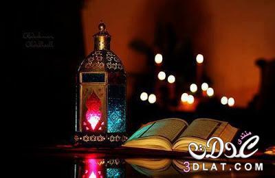 همسات رمضانيه 3dlat.net_25_16_cf26