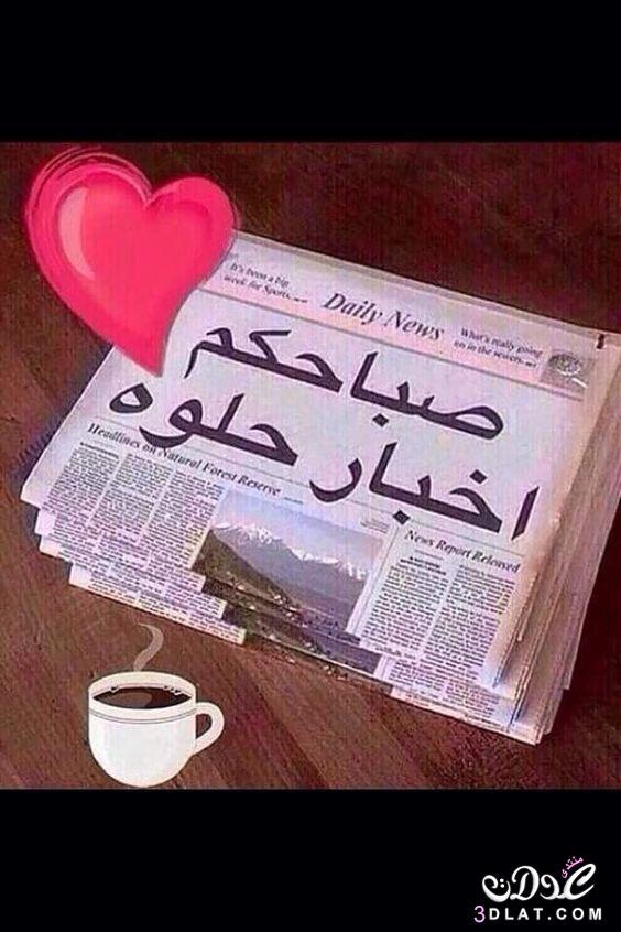 صباح الخير صور لصباح الخير 2017 صور صباح للفيس والانستا والواتس روعه