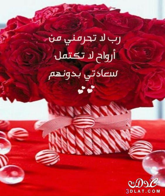 صباح الخير لصباح الخير 2019 صباح 3dlat.net_25_16_f8b9