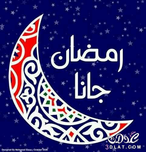 رسائل رمضانيه رسائل رمضان 2018 رسائل 3dlat.net_25_17_53a3