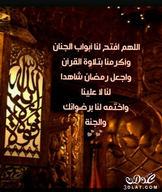 رسائل رمضانيه رسائل رمضان 2019 رسائل 3dlat.net_25_17_53a3