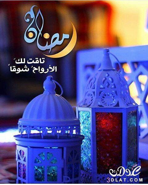 رسائل رمضانيه رسائل رمضان 2018 رسائل 3dlat.net_25_17_6137