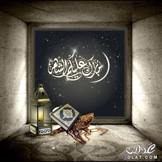رسائل رمضانيه رسائل رمضان 2019 رسائل 3dlat.net_25_17_69ec