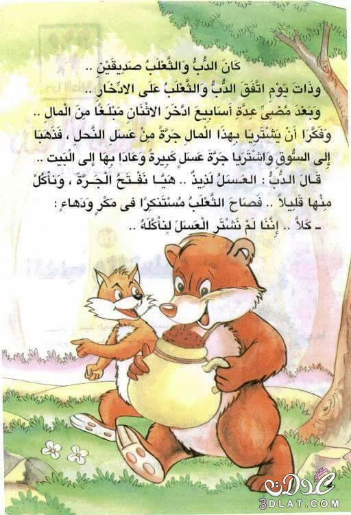 2d6065445d8f3 قصه الدب والثعلب