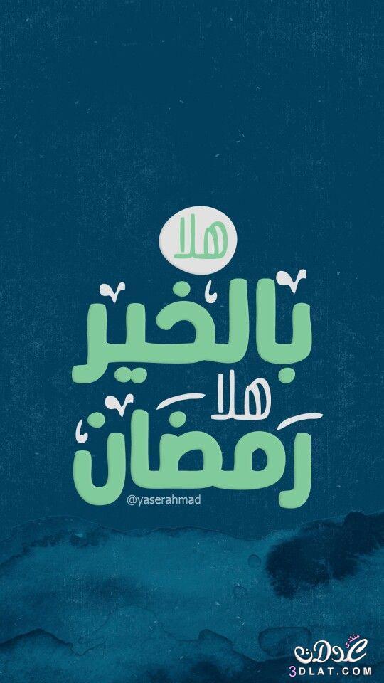 رسائل رمضانيه رسائل رمضان 2019 رسائل 3dlat.net_25_17_9ff3