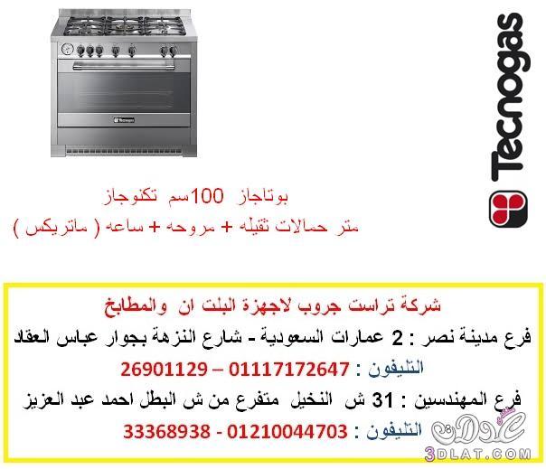 بوتاجاز تكنوجاز - بوتاجاز 100 سم ( ماتريكس ) للاتصال 01117172647