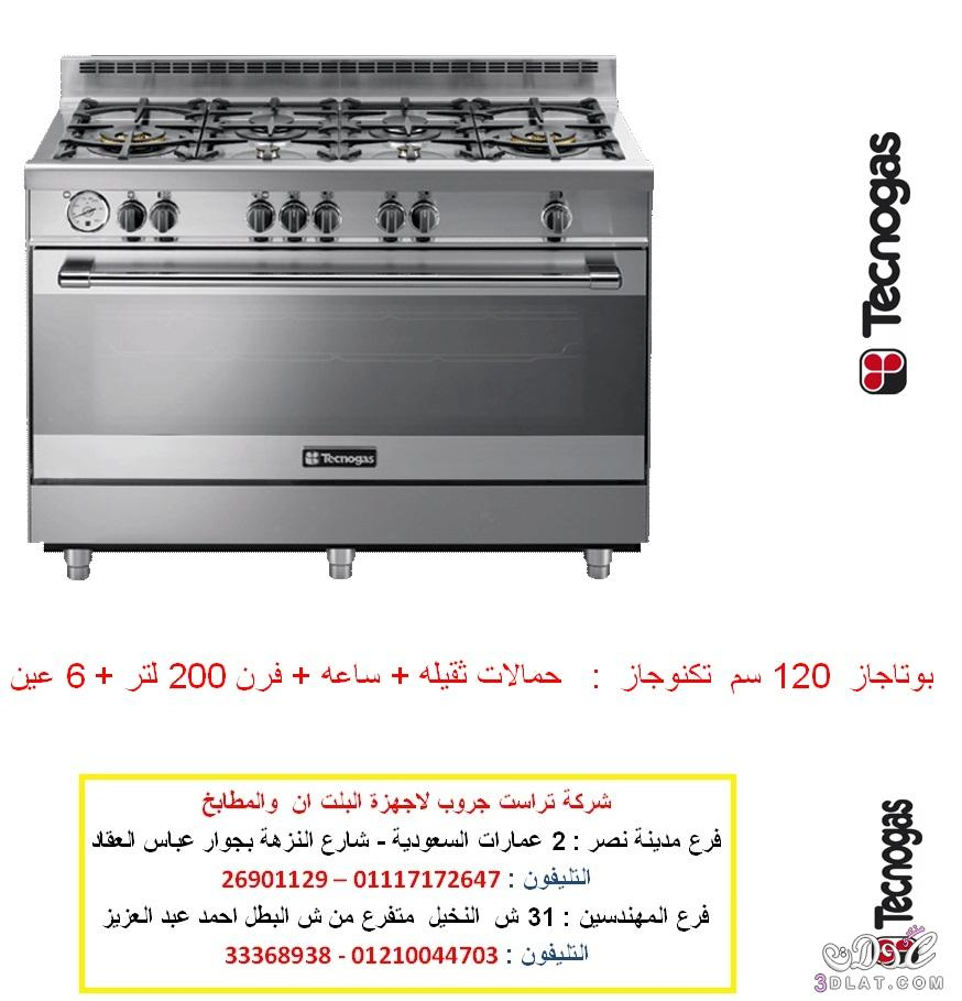 بوتجاز تكنوجاز - بوتاجاز 120 سم : ( فرن 200 لتر ) للاتصال 01210044703