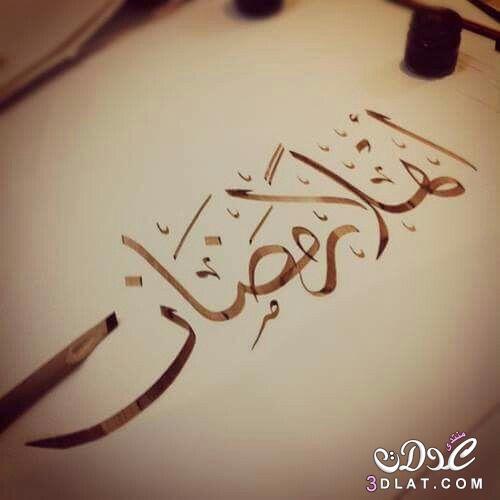 رسائل رمضانيه رسائل رمضان 2019 رسائل 3dlat.net_25_17_b63a