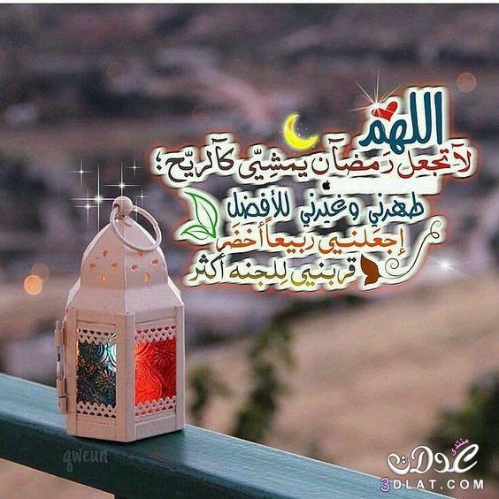 رسائل رمضانيه رسائل رمضان 2019 رسائل 3dlat.net_25_17_bcfe