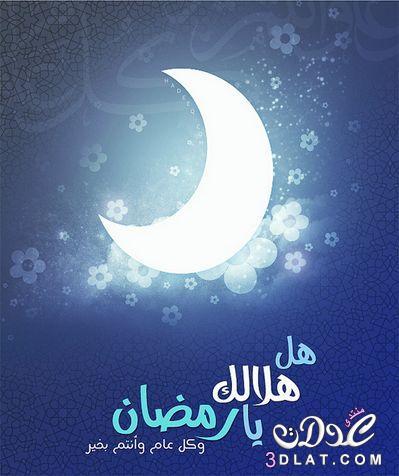 رسائل رمضانيه رسائل رمضان 2019 رسائل 3dlat.net_25_17_bdd1