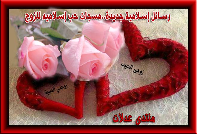رسائل إسلامية رومانسية للزوج المسافر والغائب 3dlat.net_25_17_c327