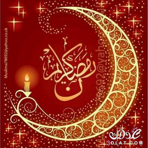 رسائل رمضانيه رسائل رمضان 2019 رسائل 3dlat.net_25_17_c35c
