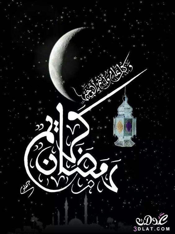 رسائل رمضانيه رسائل رمضان 2018 رسائل 3dlat.net_25_17_c35c