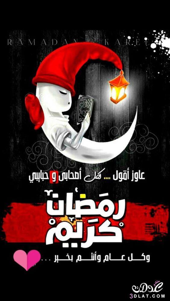رسائل رمضانيه رسائل رمضان 2018 رسائل 3dlat.net_25_17_e6a2