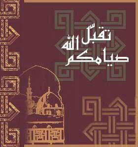 رسائل رمضانيه رسائل رمضان 2018 رسائل 3dlat.net_25_17_eeac