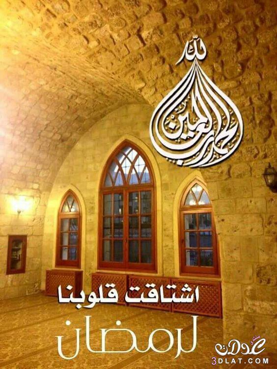 رسائل رمضانيه رسائل رمضان 2019 رسائل 3dlat.net_25_17_f532