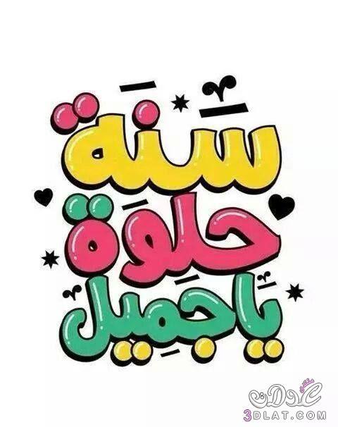 ميلاد سعيد بالانجليزي والعربي 2019 بطاقات 3dlat.net_26_15_4e59