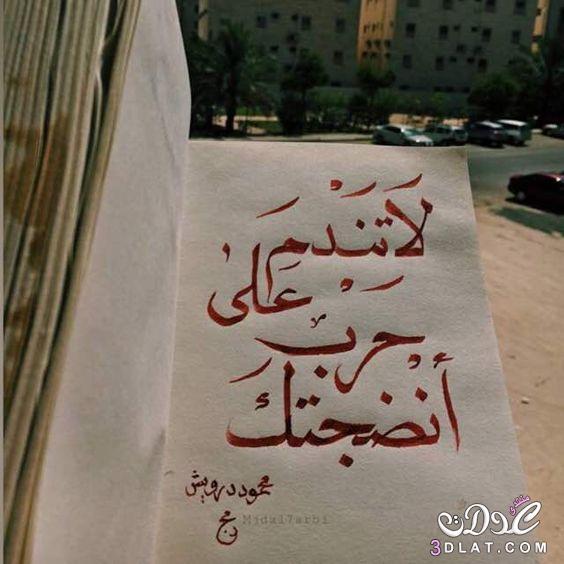كلمات وأقوال منوعه وحكم كلمات مصوره 3dlat.net_26_17_42c7