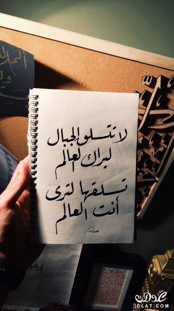 كلمات وأقوال منوعه وحكم كلمات مصوره 3dlat.net_26_17_70ce