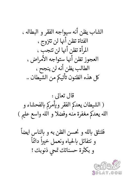 كلمات وأقوال منوعه وحكم كلمات مصوره 3dlat.net_26_17_8984