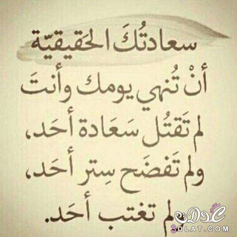 كلمات وأقوال منوعه وحكم كلمات مصوره 3dlat.net_26_17_962a