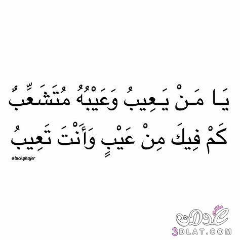 كلمات وأقوال منوعه وحكم كلمات مصوره 3dlat.net_26_17_a930