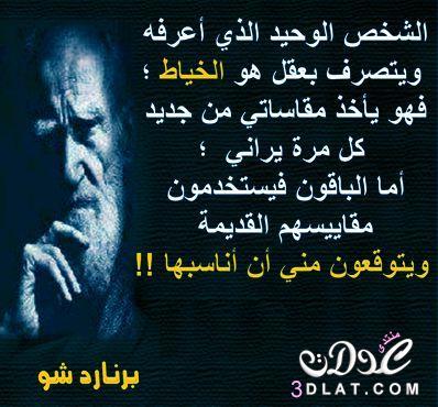 كلمات وأقوال منوعه وحكم كلمات مصوره 3dlat.net_26_17_be7b