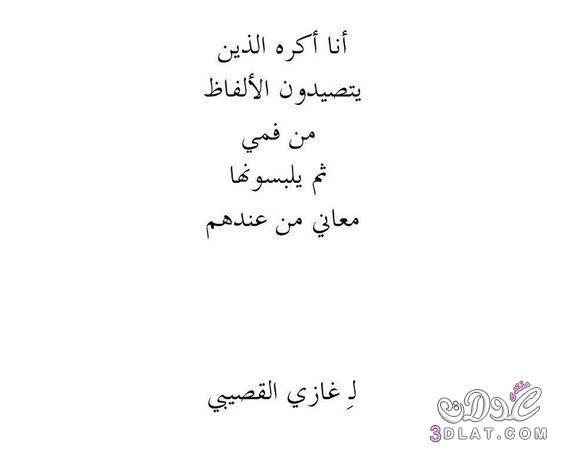 كلمات وأقوال منوعه وحكم كلمات مصوره 3dlat.net_26_17_bfaa