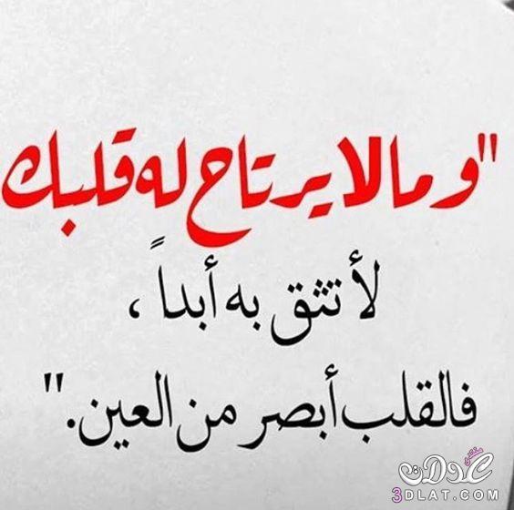 كلمات وأقوال منوعه وحكم كلمات مصوره 3dlat.net_26_17_c791
