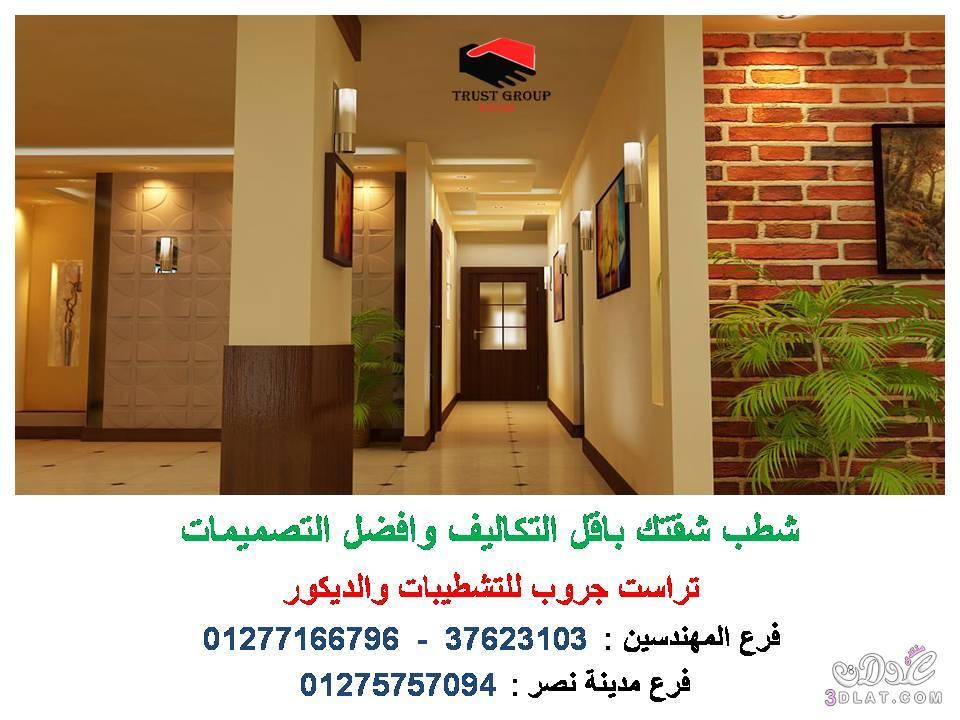 مكاتب ديكورات فى مصر – شركات ديكور فى مصر ( للاتصال 01277166796 )