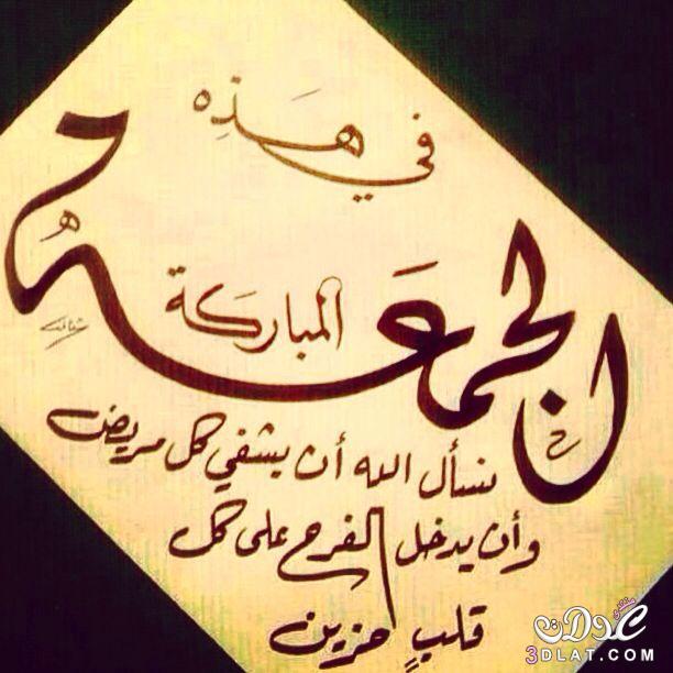 جمعه مباركه 2019 تهانى بيوم الجمعه 3dlat.net_27_15_089c