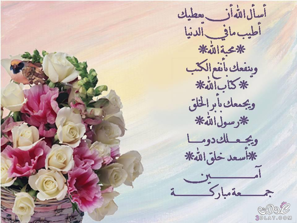 جمعه مباركه 2019 تهانى بيوم الجمعه 3dlat.net_27_15_215c