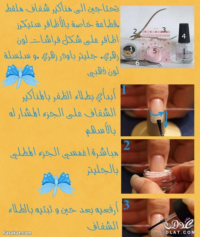 وصفات للاعتناء بالأظافر و طريقة تطبيق طلاء الأظافر الفرنسي 3dlat.net_27_15_3569