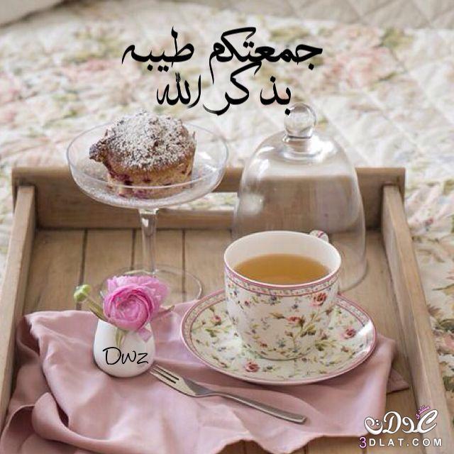 جمعه مباركه 2019 تهانى بيوم الجمعه 3dlat.net_27_15_397d