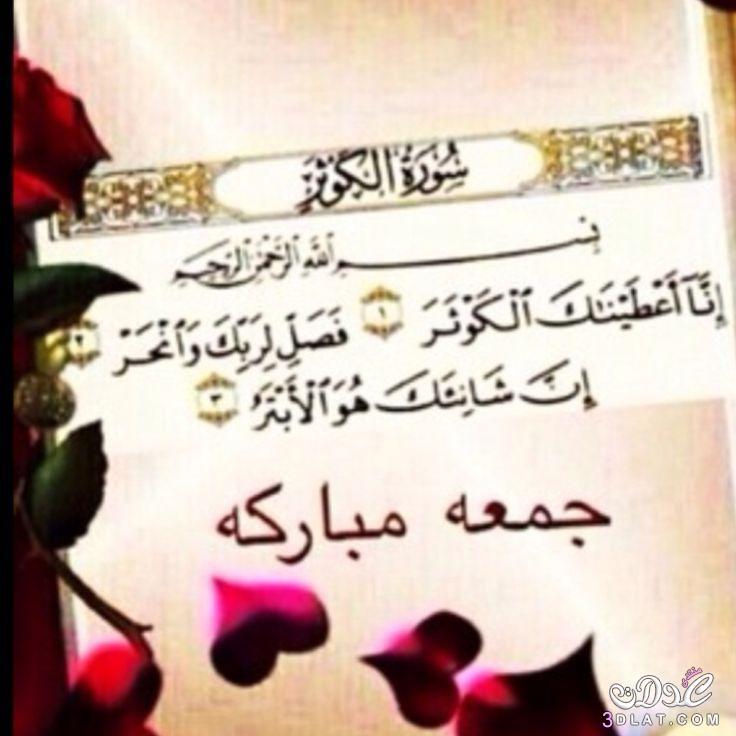 جمعه مباركه 2019 تهانى بيوم الجمعه 3dlat.net_27_15_5fde