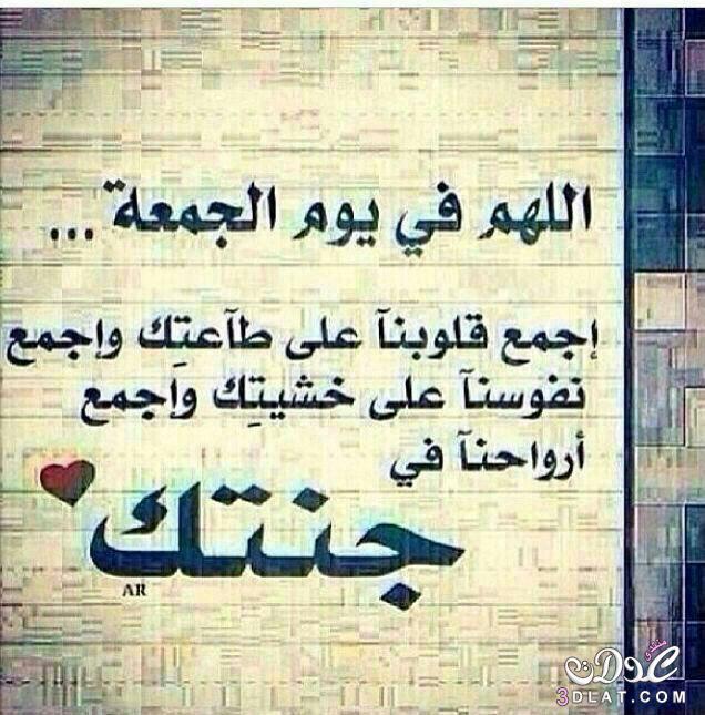 جمعه مباركه 2019 تهانى بيوم الجمعه 3dlat.net_27_15_7c6c