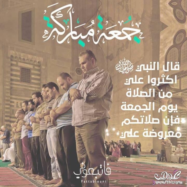 جمعه مباركه 2019 تهانى بيوم الجمعه 3dlat.net_27_15_94b9