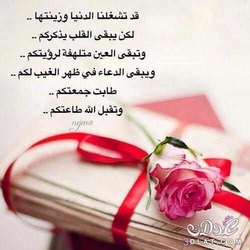 جمعه مباركه 2019 تهانى بيوم الجمعه 3dlat.net_27_15_97c8