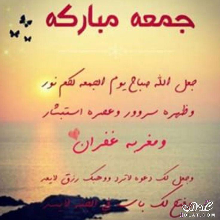 جمعه مباركه 2019 تهانى بيوم الجمعه 3dlat.net_27_15_a875