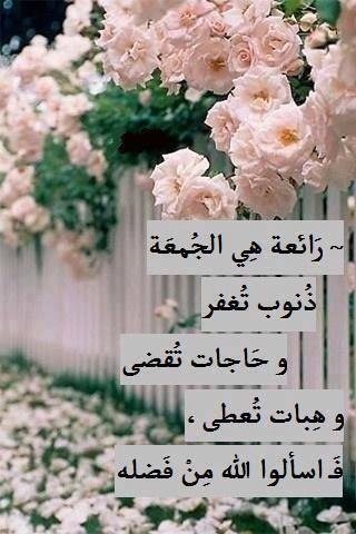جمعه مباركه 2019 تهانى بيوم الجمعه 3dlat.net_27_15_b288