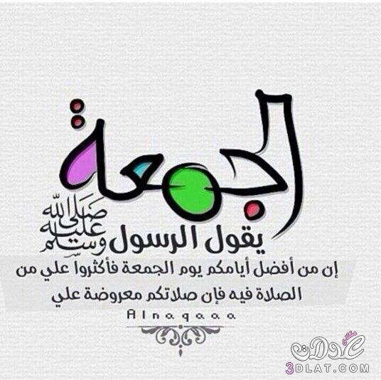 جمعه مباركه 2019 تهانى بيوم الجمعه 3dlat.net_27_15_b7cf